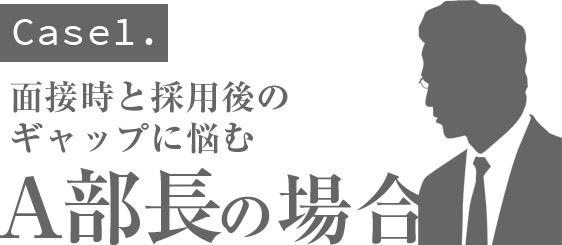 A部長の場合